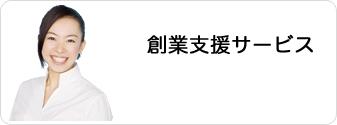 船橋・習志野の税理士事務所の創業支援サービス画像