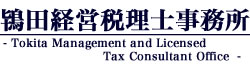 船橋習志野の税理士事務所のロゴ画像