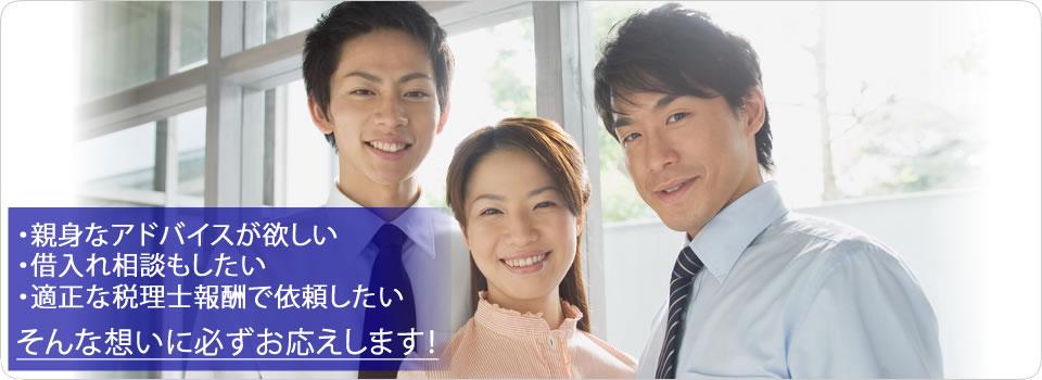 船橋・習志野の税理士事務所のトップ画像